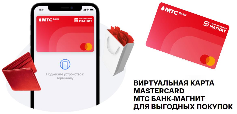 МТС Банк и Магнит представили карту с бонусами