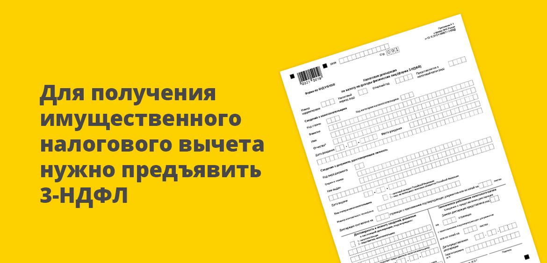 Для получения имущественного налогового вычета нужно предъявить 3-НДФЛ