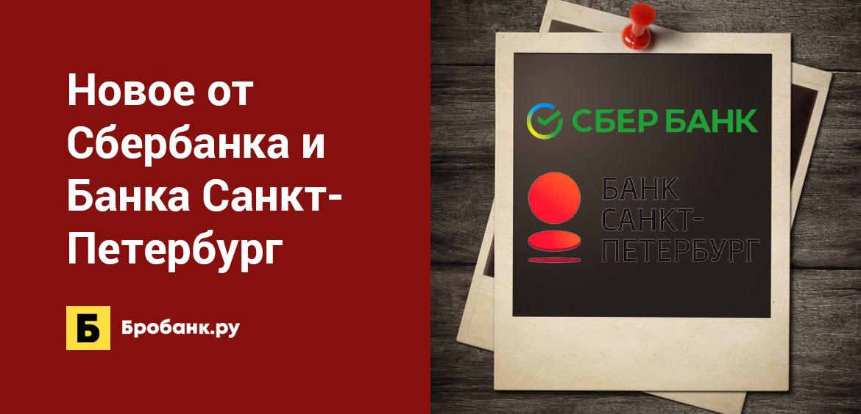 Новое от Сбербанка и Банка Санкт-Петербург