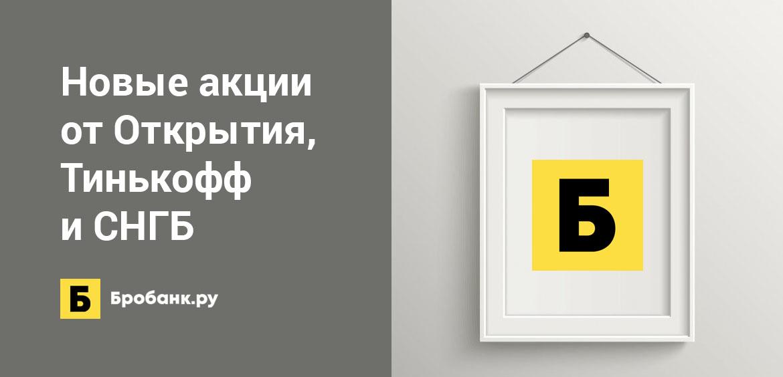 Новые акции от Открытия, Тинькофф и СНГБ