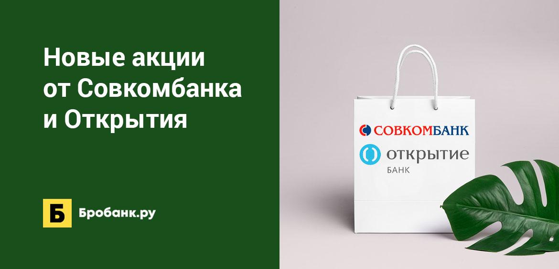 Новые акции от Совкомбанка и Открытия