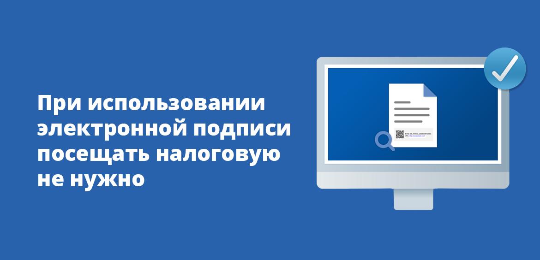 При использовании электронной подписи посещать налоговую не нужно