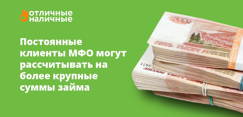 Постоянные клиенты МФО могут рассчитывать на более крупные суммы займа
