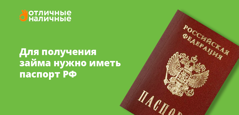 Для получения займа нужно иметь паспорт РФ