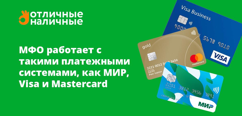 МФО работает с такими платежными системами, как МИР, Visa и Mastercard