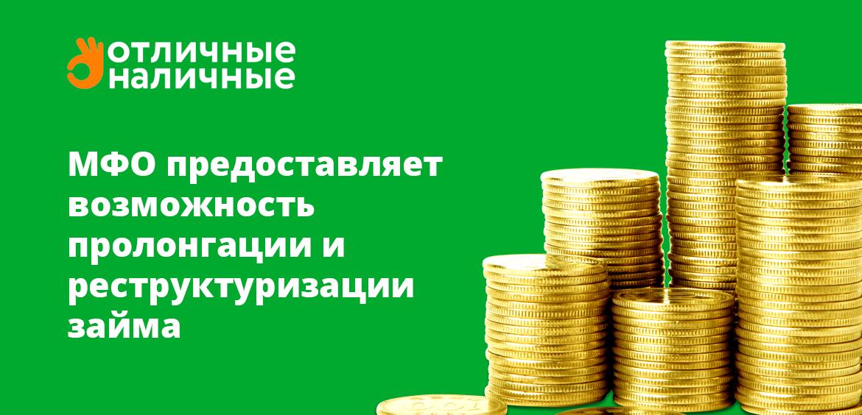 МФО предоставляет возможность пролонгации и реструктуризации займа