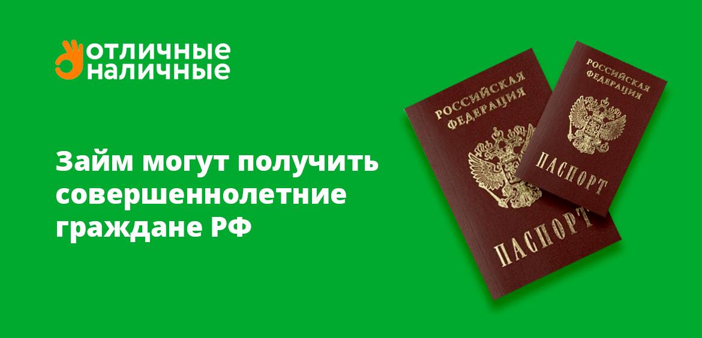 Займ могут получить совершеннолетние граждане РФ