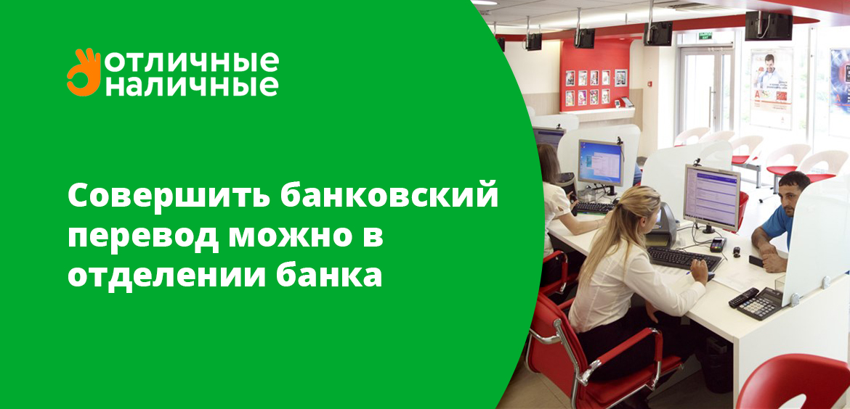 Совершить банковский перевод можно в отделении банка