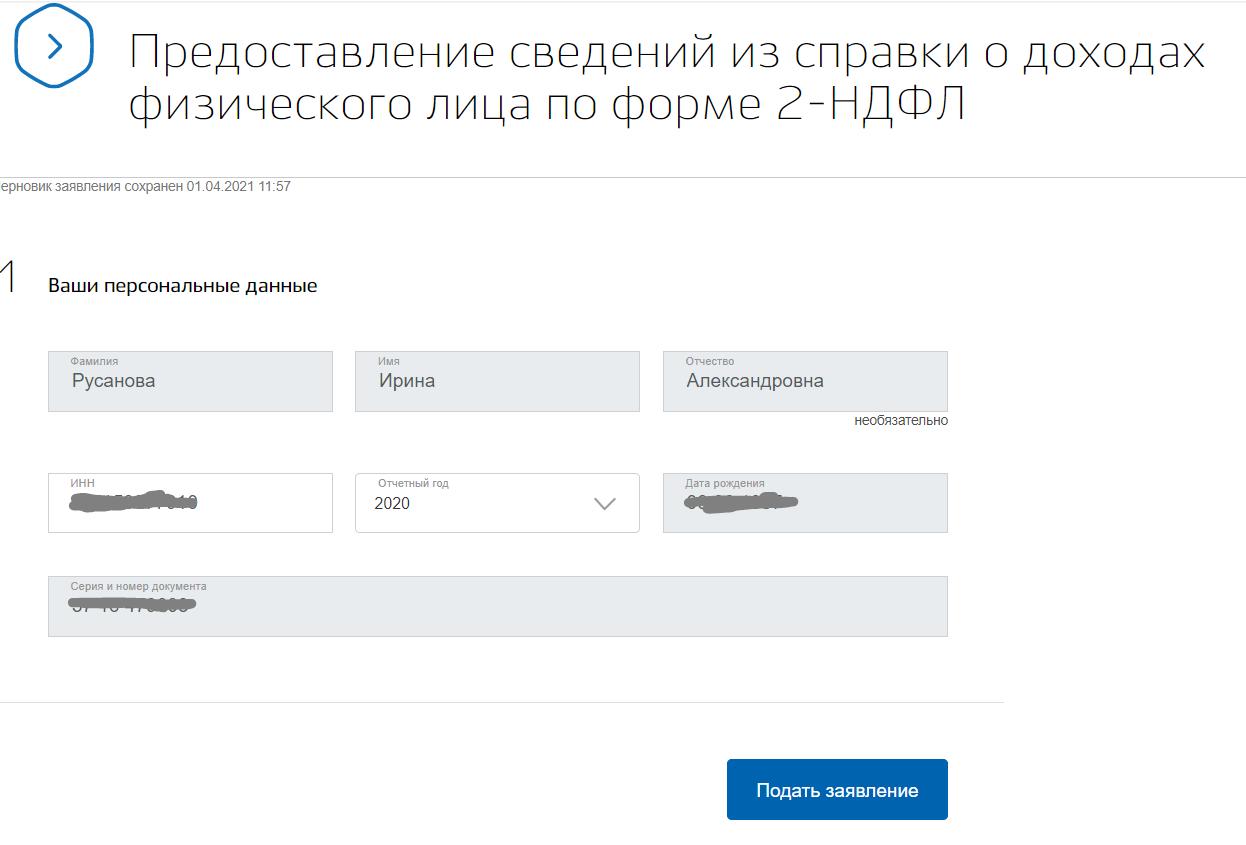 подача заявления на получение 2 ндфл