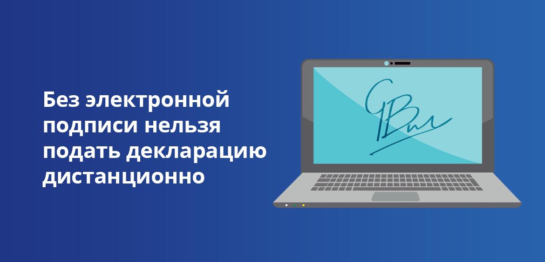 Без электронной подписи нельзя подать декларацию дистанционно