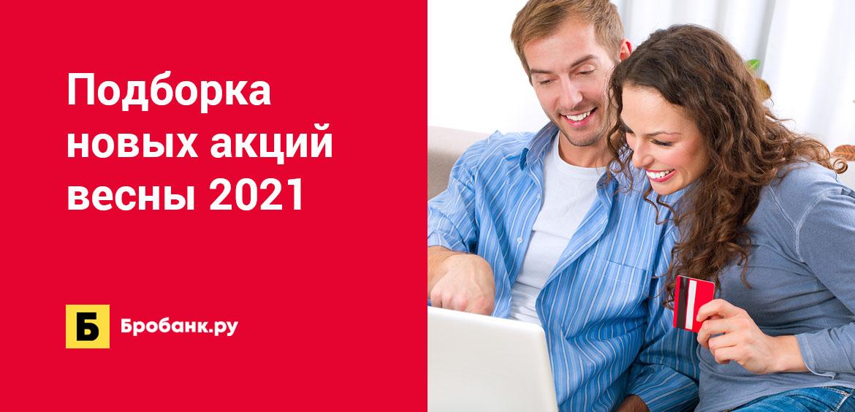 Подборка новых акций весны 2021