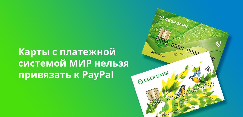 Карты с платежной системой МИР нельзя привязать к PayPal