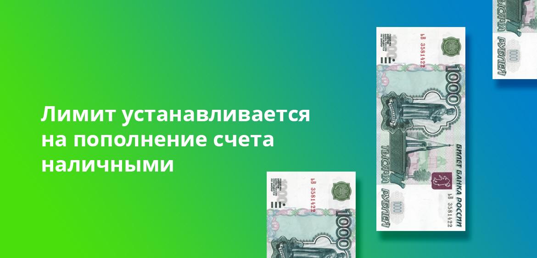 Лимит устанавливается на пополнение счета наличными