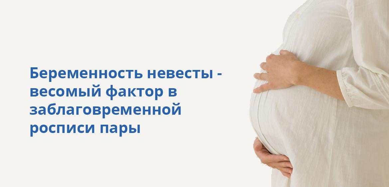 Беременность невесты - весомый фактор в заблаговременной росписи пары