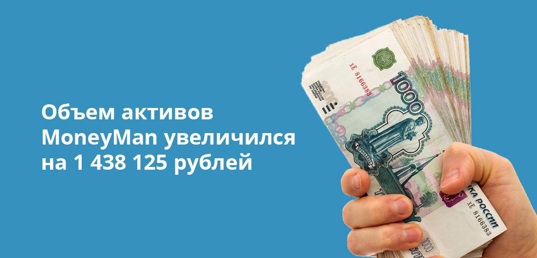Объем активов MoneyMan увеличился на 1 438 125 рублей