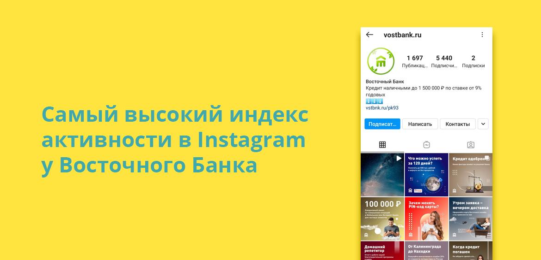 Самый высокий индекс активности в Instagram у Восточного Банка