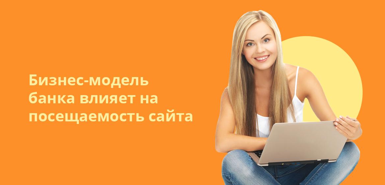 Бизнес-модель банка влияет на посещаемость сайта