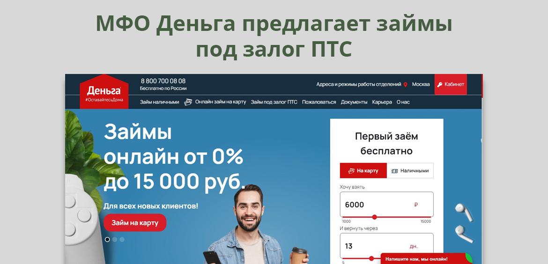 МФО Деньга предлагает займы под залог ПТС