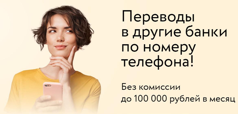 Через СБП можно будет перечислять деньги в Белоруссию