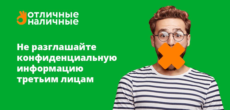 Не разглашайте конфиденциальную информацию третьим лицам