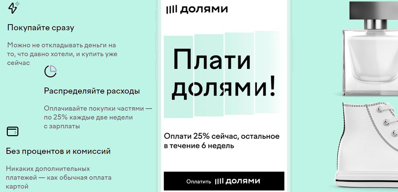 Тинькофф представил первый в РФ сервис долевой оплаты