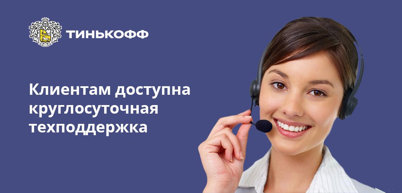Клиентам доступна круглосуточная техподдержка