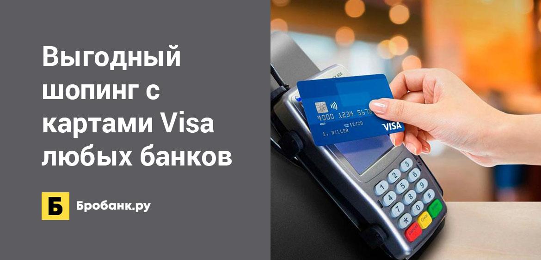 Выгодный шопинг с картами Visa любых банков