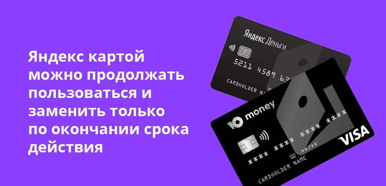 Яндекс картой можно продолжать пользоваться и заменить только по окончании срока действия