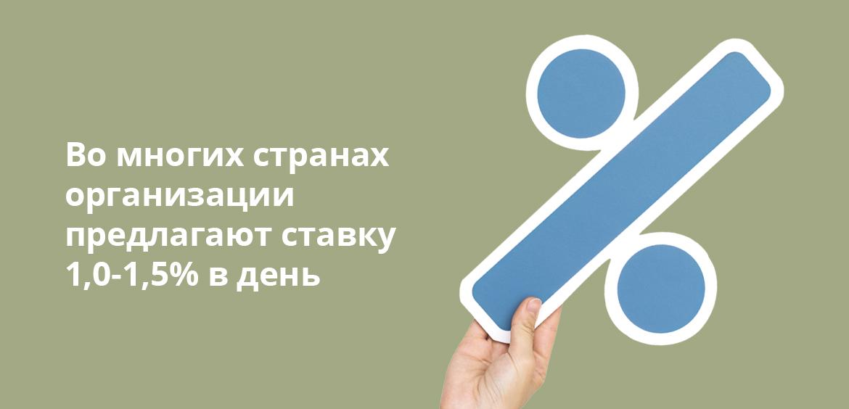 Во многих странах организации предлагают ставку 1.0-1,5% в день