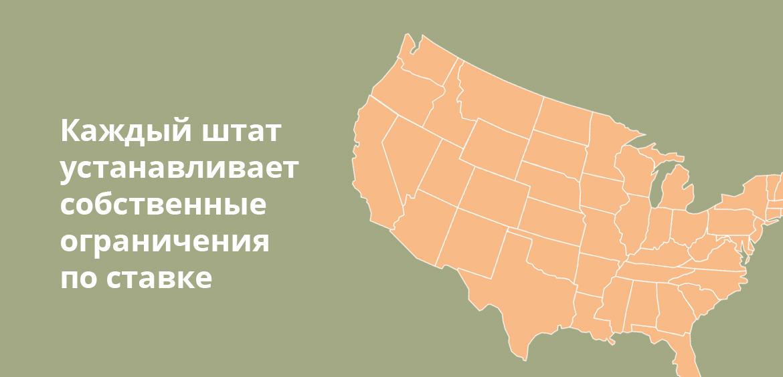 Каждый штат устанавливает собственные ограничения по ставке