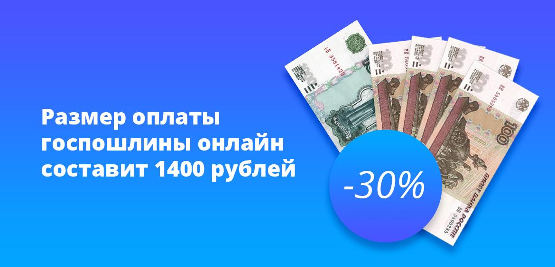 Размер оплаты госпошлины онлайн составит 1400 рублей