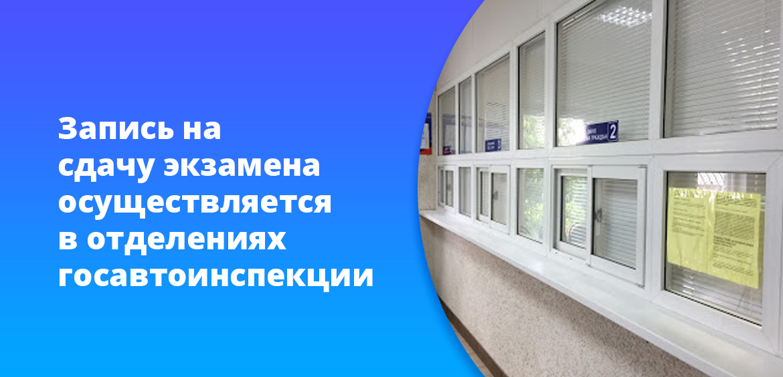 Запись на сдачу экзамена осуществляется в отделениях госавтоинспекции