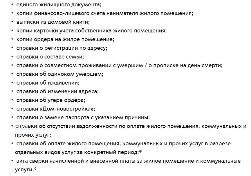 жилищные справки в москве