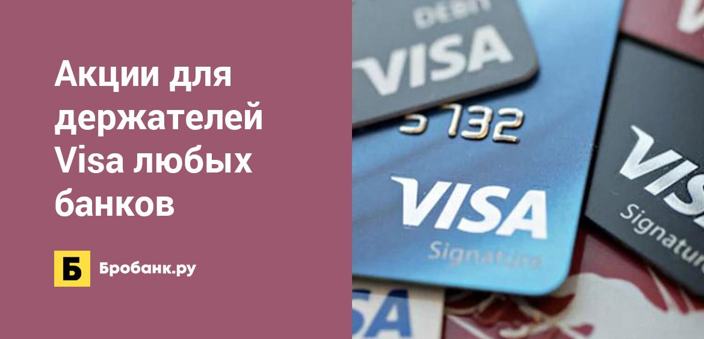 Акции для держателей Visa любых банков