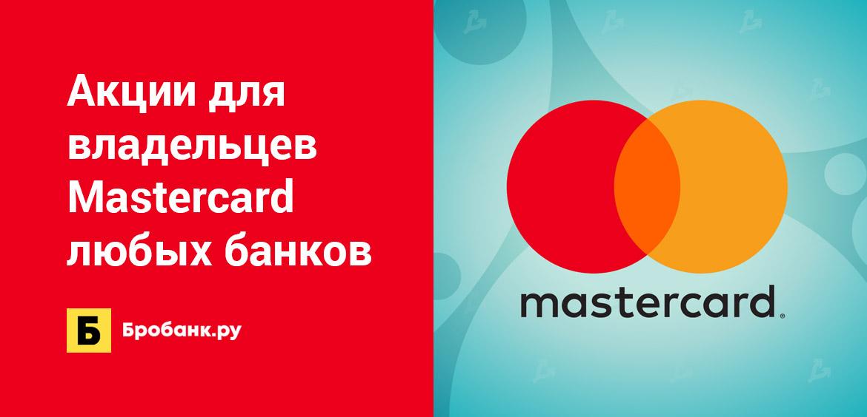 Акции для владельцев Mastercard любых банков