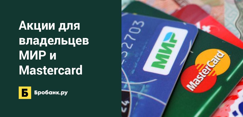 Акции для владельцев МИР и Mastercard