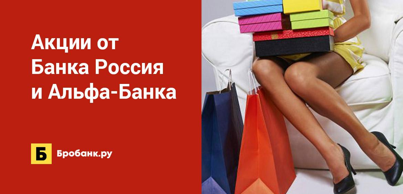 Акции от Банка Россия и Альфа-Банка
