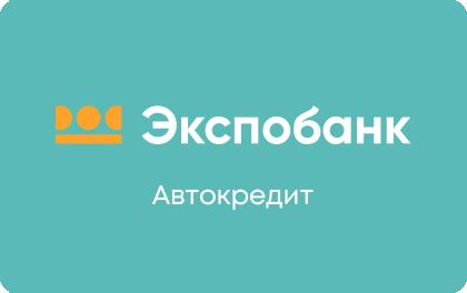 Автокредит Экспобанк