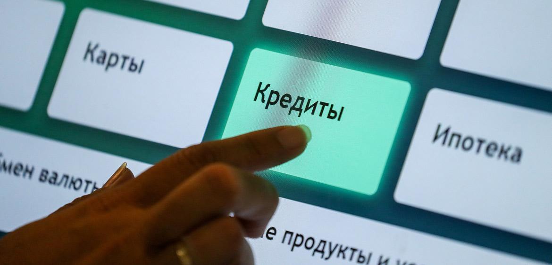 Россияне получат право на добровольный запрет кредитов