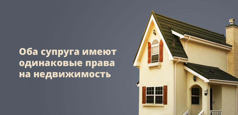Оба супруга имеют одинаковые права на недвижимость