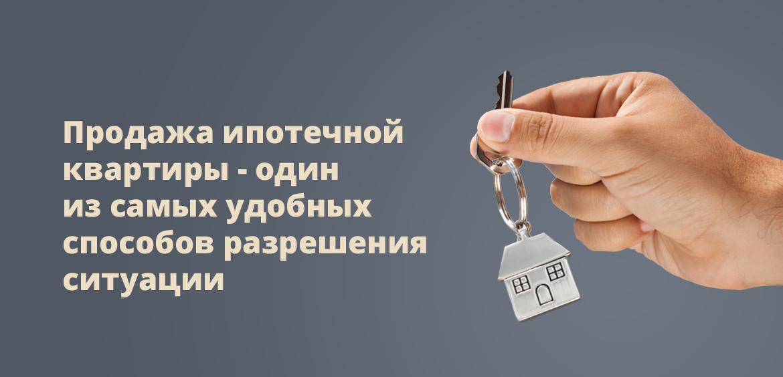 Продажа ипотечной квартиры - один из самых удобных способов разрешения ситуации