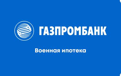 Военная ипотека Газпромбанк