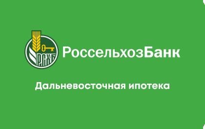 Дальневосточная ипотека Россельхозбанк