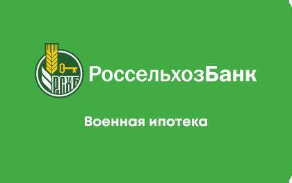 Военная ипотека Россельхозбанк