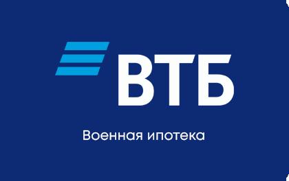 Военная ипотека ВТБ