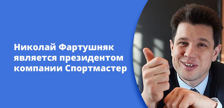Николай Фартушняк является президентом компании Спортмастер