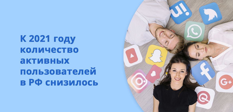 К 2021 году количество активных пользователей в РФ снизилось