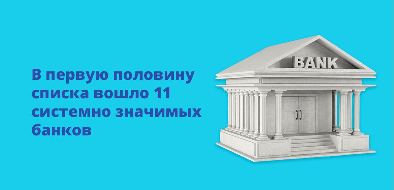 В первую половину списка вошло 11 системно значимых банков