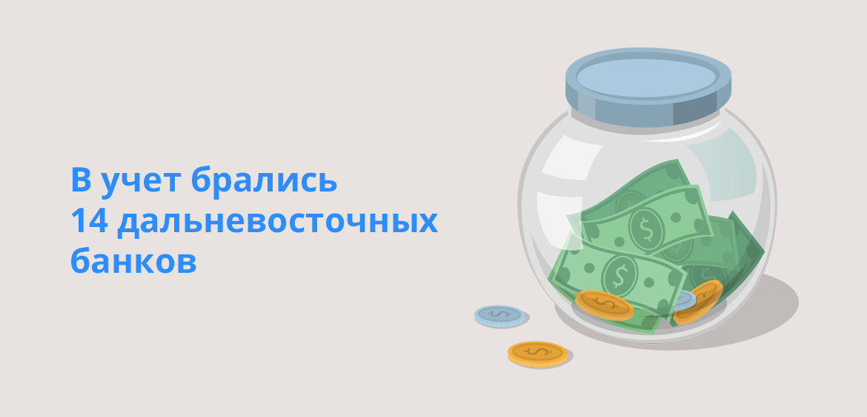 В учет брались 14 дальневосточных банков