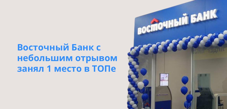 Восточный Банк с небольшим отрывом занял 1 место в ТОПе